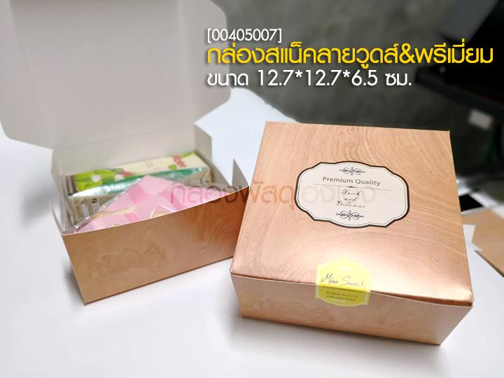 กล่องสแน็คลายวูดส์&พรีเมี่ยม 12.7x12.7x6.5 ซม.