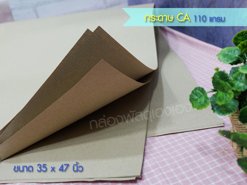 กระดาษน้ำตาล CA-110