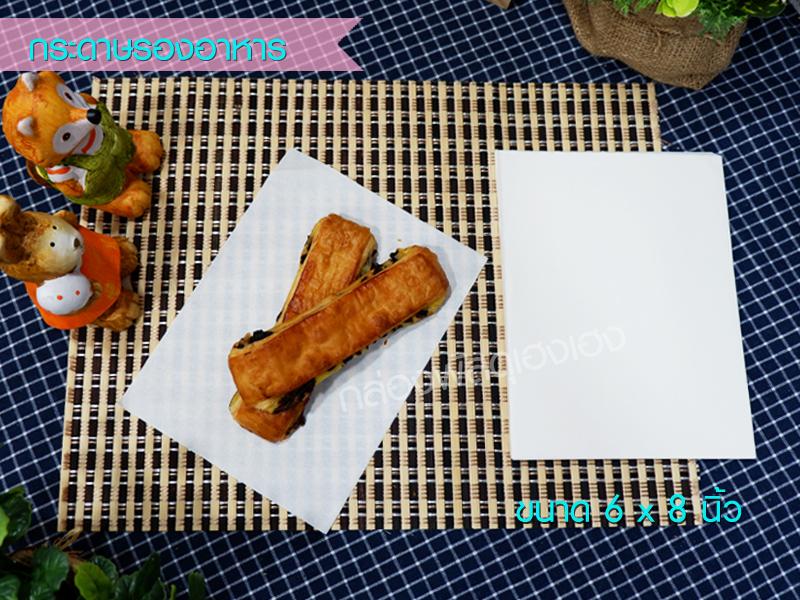 กระดาษรองอาหาร 6*8 นิ้ว