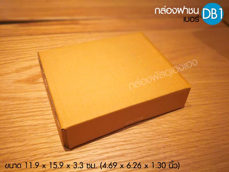 กล่องฝาชน เบอร์ DB-1