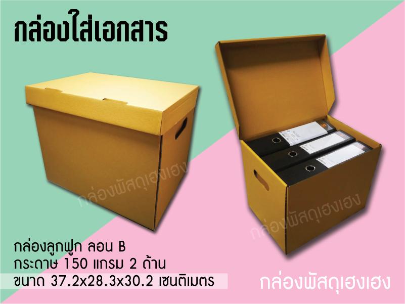 กล่องใส่เอกสาร