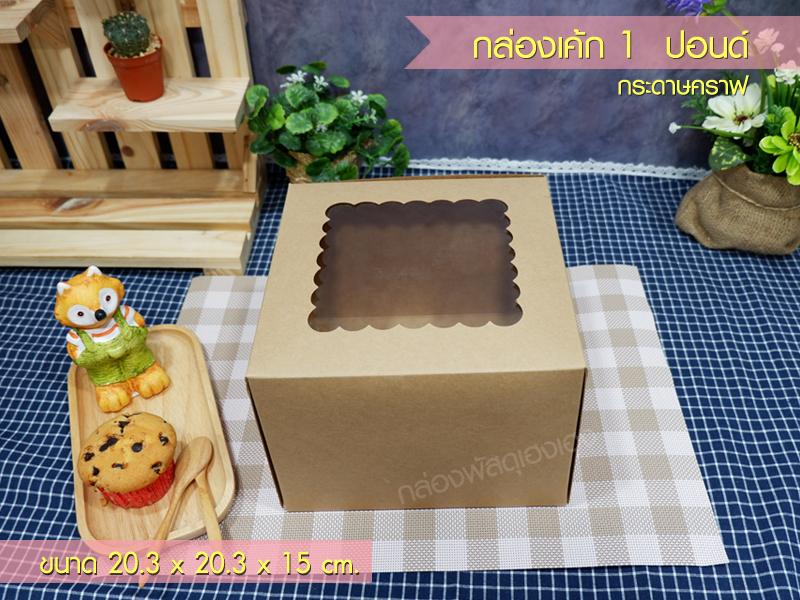 กล่องเค้ก 1 ปอนด์กระดาษคราฟ(ทรงสูง)