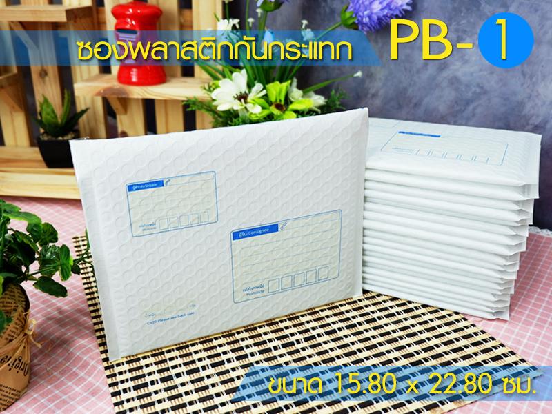 ซองพลาสติกกันกระแทก - PB-1