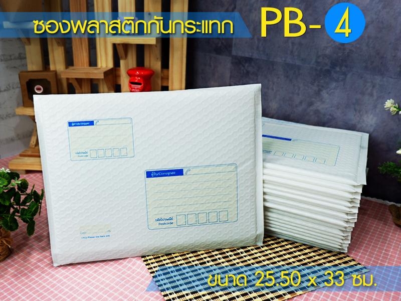ซองพลาสติกกันกระแทก - PB-4