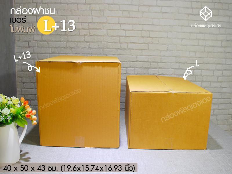กล่องฝาชน เบอร์ L+13 (ไม่พิมพ์)