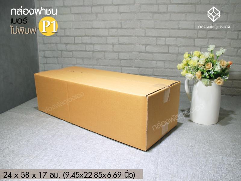 กล่องฝาชน เบอร์ P1 (ไม่พิมพ์)