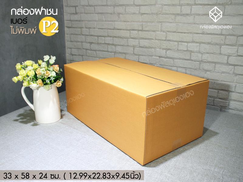 กล่องฝาชน เบอร์ P2 (ไม่พิมพ์)