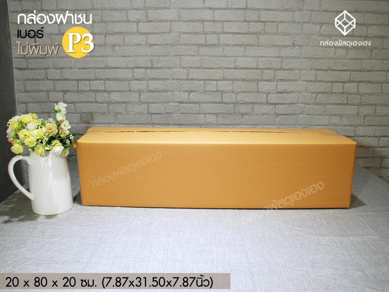 กล่องฝาชน เบอร์ P3 (ไม่พิมพ์)