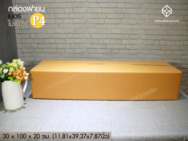 กล่องฝาชน เบอร์ P4 (ไม่พิมพ์)