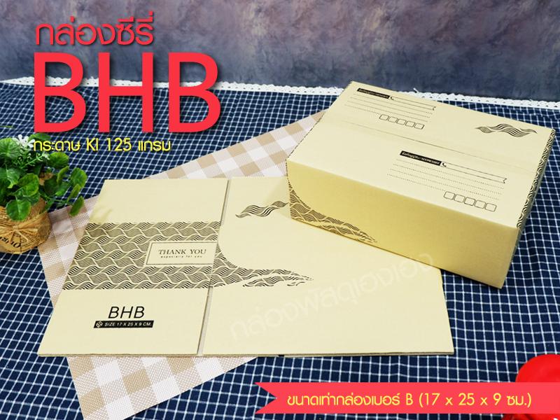 กล่อง ThankYou เบอร์ BH-B