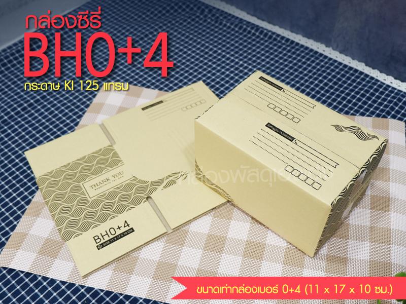 กล่อง ThankYou เบอร์ BH-0+4