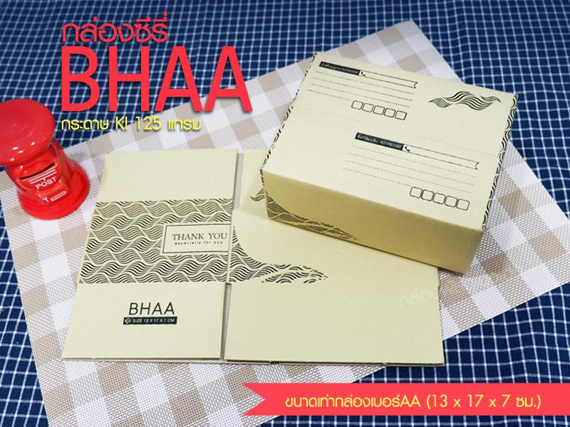 กล่อง ThankYou เบอร์ BH-AA