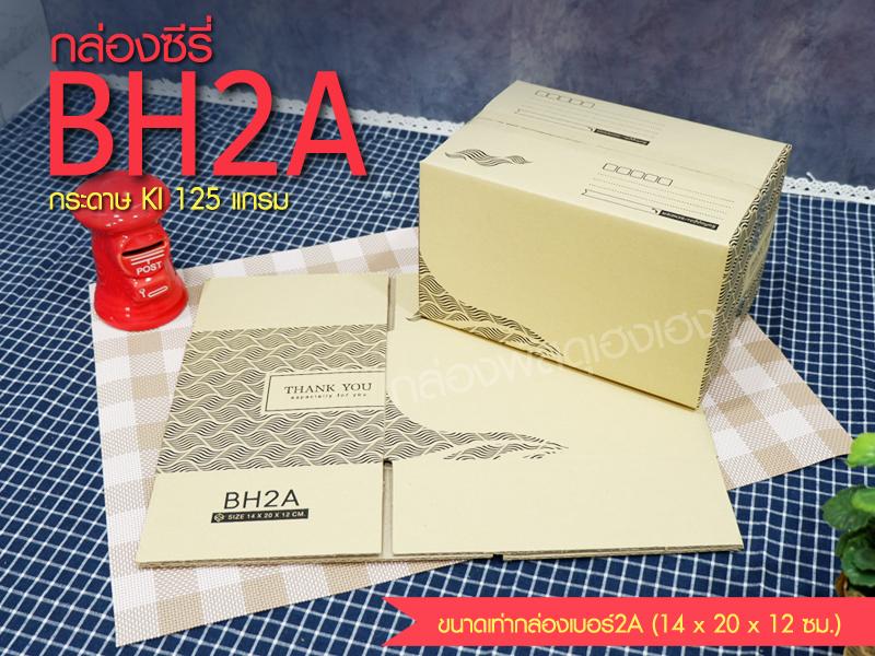 กล่อง ThankYou เบอร์ BH-2A