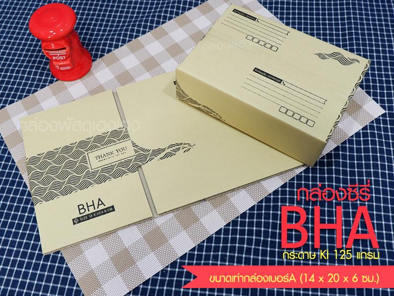 กล่อง ThankYou เบอร์ BH-A