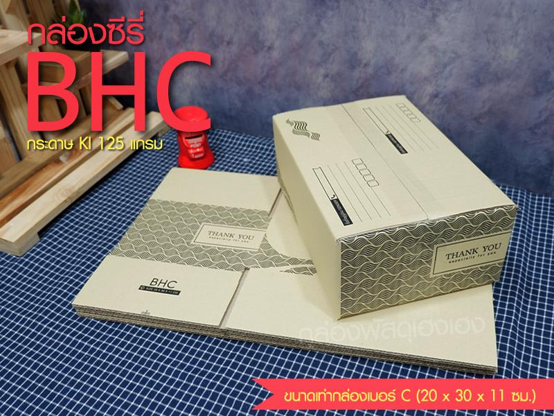 กล่อง ThankYou เบอร์ BH-C