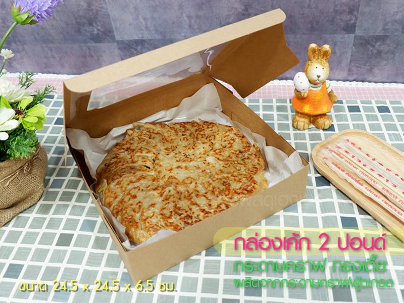 กล่องเค้ก 2 ปอนด์กระดาษคราฟ ขนาด 24.5*24.5*6.5 ซม.