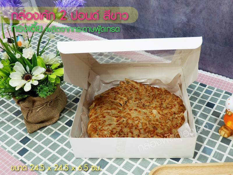 กล่องเค้กสีขาว 2 ปอนด์ทรงเตี้ย ขนาด 24.5*24.5*6.5 ซม.