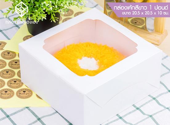 กล่องเค้กสีขาว 1 ปอนด์ ขนาด 20.5*20.5*10 ซม.