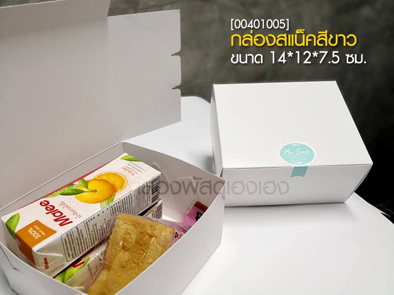 กล่องสแน็คสีขาว 14x12x7.5 ซม.