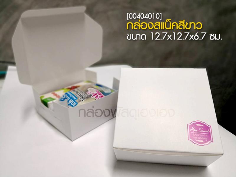 กล่องสแน็คสีขาว 12.7x12.7x6.7 ซม.
