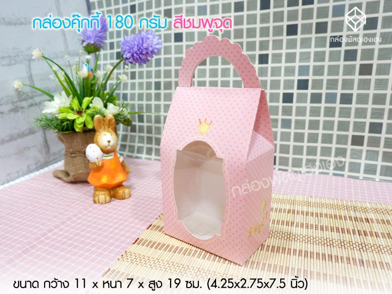 กล่องคุ๊กกี้ 180 กรัม สีชมพูจุด