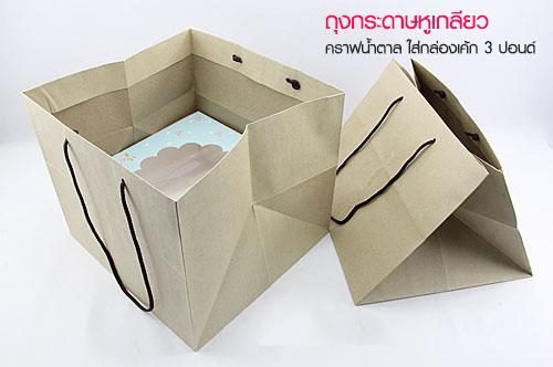 ถุงกระดาษน้ำตาลใส่กล่องเค้ก 3 ปอนด์