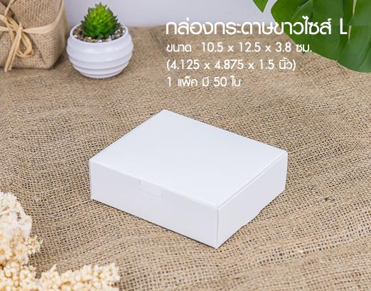กล่องกระดาษขาวไซส์ L