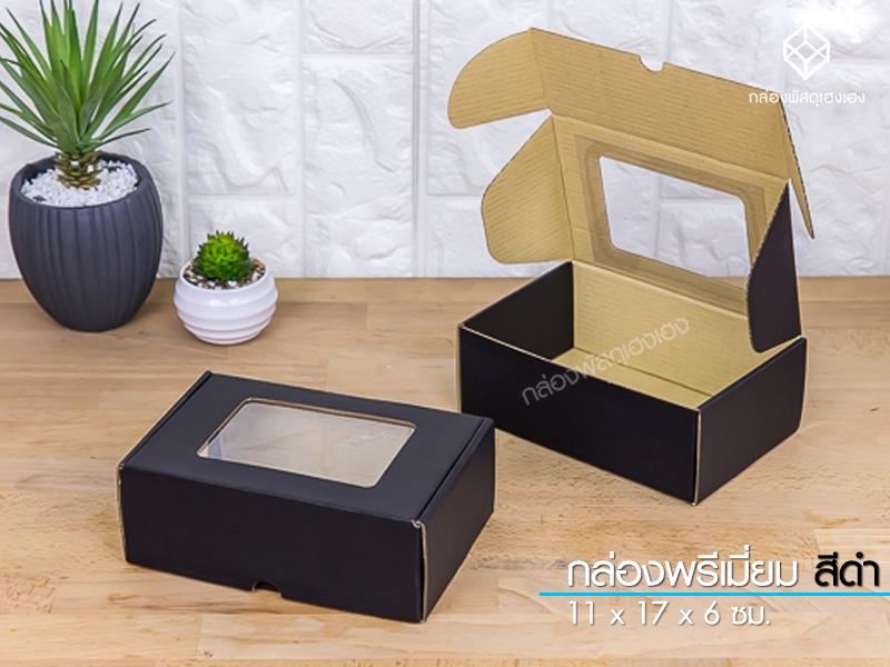 กล่องพรีเมี่ยม หน้าต่าง สีดำ 11x17x6 ซม.