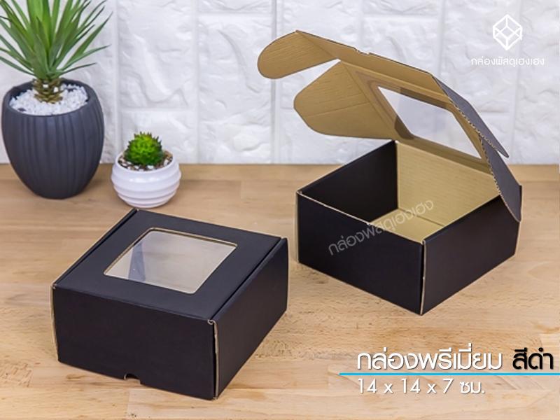 กล่องพรีเมี่ยม หน้าต่าง สีดำ 14x14x7 ซม.