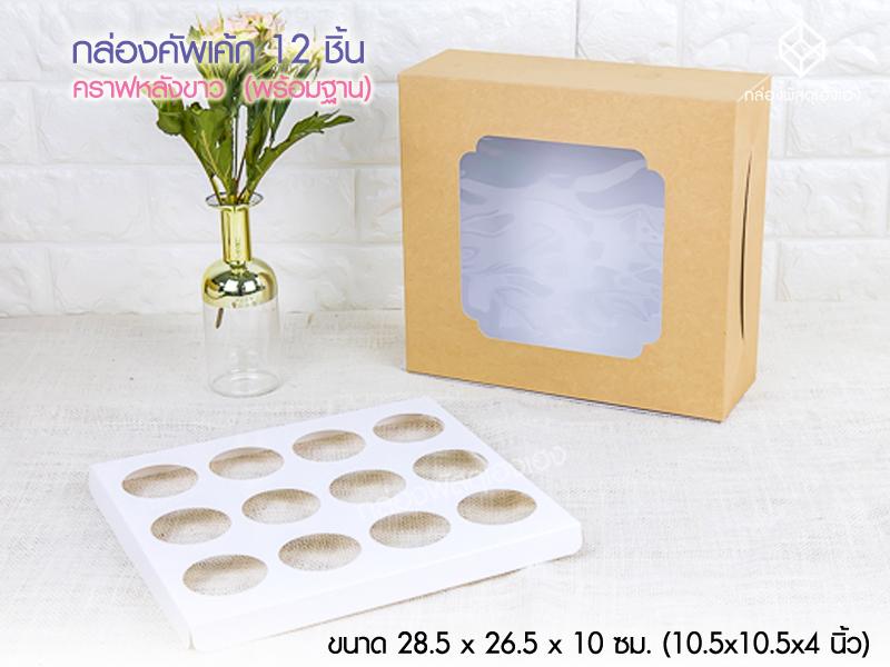 กล่องคัพเค้ก 12 ชิ้น คราฟหลังขาว (พร้อมฐาน)