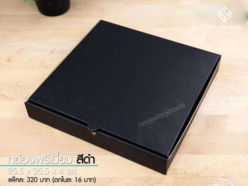กล่องลูกฟูกพรีเมี่ยม สีดำ 25.5x25.5x4 ซม.
